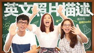 阿滴英文|你的YouTuber學伴【英文照片描述】feat. 聖嫂Dodo