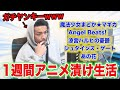 【検証】ヤンキーが1週間アニメ見続けたらオタクになるって本当!? thumbnail