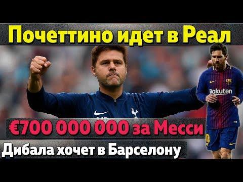 Почеттино идет в Реал, Зидан в ПСЖ, 700 000 000 евро за Месси, Дибала хочет в Барселону