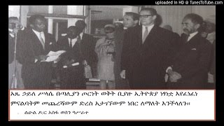 Interview with Prince Dr Asfa-Wossen Asserate Part 2 - SBS Amharic