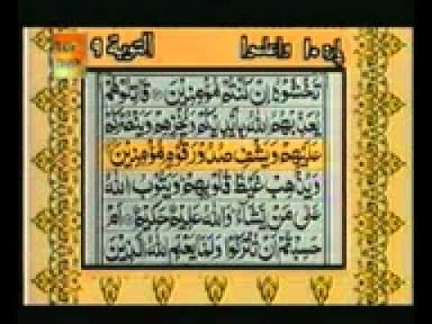 Al Quran Para 10 Complete With Urdu Translation Al Anfal 41 - At Tauba 92 (8:41-9:92) video