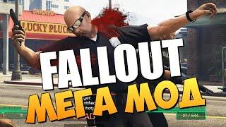 GTA 5 Mods : Fallout: San Andreas - МЕГА МОД!