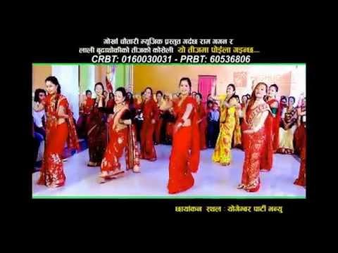 Yo Teej Ma Poila Gayencha By Lali Budhathoki & Ram Gagan - Gorkha Chautari Music video