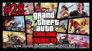 GTA 5 Online #28 - Последний труп