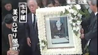 美空ひばり 1989