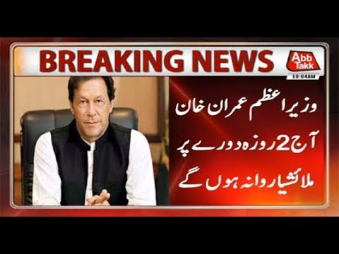 PM Imran Khan to Leave for Malaysia Today on Visit