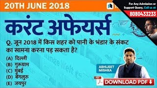 7:30PM | 20th June Current Affairs - Daily Current Affairs Quiz | GK in Hindi by Testbook.com