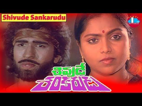 Shivude Sankarudu Telugu Full Length Movie | Rama Krishna | Saritha | Chakravarthy