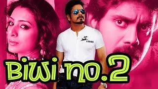 Biwi No. 2 (Aavida Maa Aavide) Hindi Dubbed Full Movie  Akkineni Nagarjuna, Tabu, Heera Rajagopal