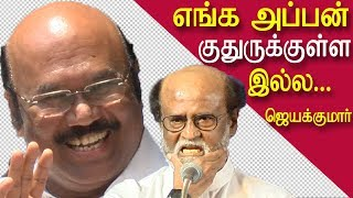rajini political entry  jayakumar welcomes tamil news, tamil live news, news in tamil red pix