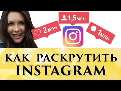 Как набрать миллион подписчиков в Инстаграм   Советы Элины Камирен