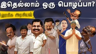 Vijayakanth set to join AIADMK! | The Imperfect Show 02/03/2019