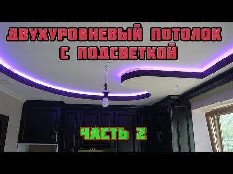 Фигурный потолок с подсветкой своими руками – фото