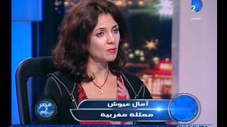 مصر فى يوم| حوار الفنانة المغربية أمال عيوش مع منى سلمان