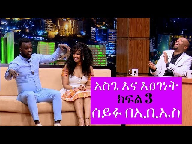 Seifu on EBS: Interview With Artists Esegenet And Asege Part 3
