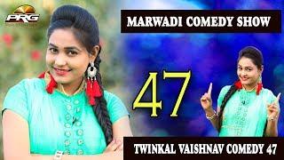 देसी कॉमेडी  || ऐसी कॉमेडी एक बार और आपके सामने Twinkal Vaishnav Comedy Show Part - 47 || PRG MUSIC