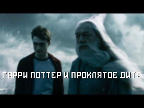 Гарри Поттер: Проклятое Дитя и новый фильм Фантастические твари и где они обитают