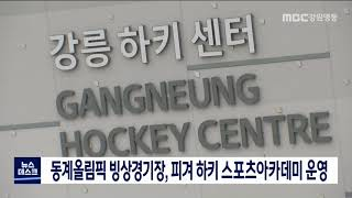 동계올림픽 유산 활용해 피겨 하키 스포츠아카데미 운