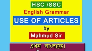 Use of Article Lecture 2 for HSC and SSC English Grammar in Bangla
