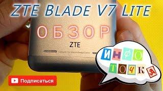 Обзор на телефон ZTE Blade V7 Lite. Обзор на китайский смартфон