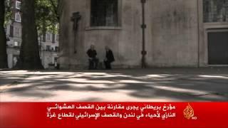 مقارنة القصف النازي على لندن بالقصف على غزة