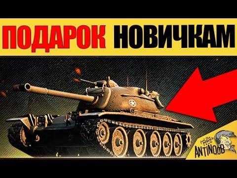 ПРЕМИУМ ТАНК И ПОДАРКИ ДЛЯ НОВИЧКОВ World of Tanks