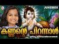 കണ്ണൻറെ പിറന്നാൾ | Kannante Pirannal | Hindu Devotional Songs Malayalam | Sreya Jayadeep | JukeBox