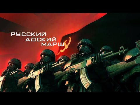 Русский Адский Марш 2018 (HD)