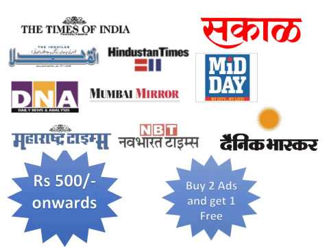 Book Obituary Ads in newspaper, remembrance ads in times of india newspaper