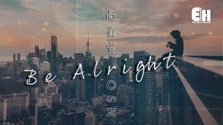 高爾宣 OSN  - Be Alright『就算天要塌了 I guess its gonna be alright。』【動態歌詞Lyrics】