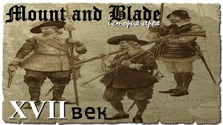 Mount and Blade • 17 Век