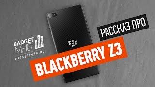 Бюджетный Blackberry - обзор смартфона Blackberry Z3