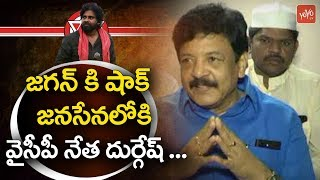 YCP Leader Kandula Durgesh Joins Janasena Party | Pawan Kalyan Vs YS Jagan