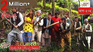 Download Meri Bassai Episode -505, 22-October-2017, By Media Hub Official Channel 3Gp Mp4