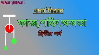 SSC|HSC || PHYSICS || WORK,ENERGY,POWER(কাজ,শক্তি, ক্ষমতা) || পর্বঃ০২ || by Basic School
