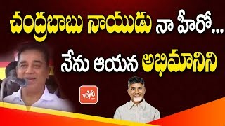 Kamal Hassan Comments on AP CM Chandrababu Naidu | Kamal Hassan Party Launch