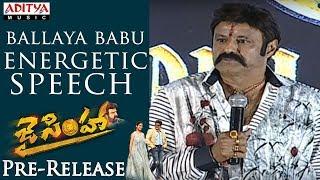 Ballaya Babu Energetic Speech @ Jai Simha Pre Release | Balakrishna, Nayanthara | K.S.Ravikumar