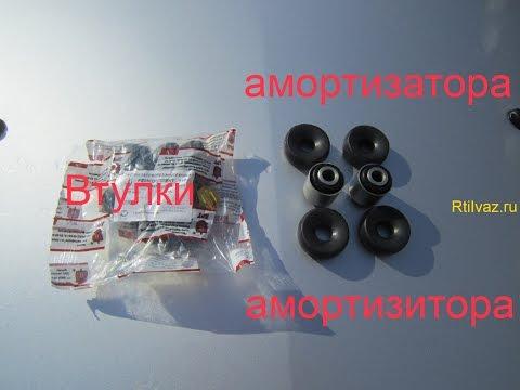 Замена резинок на передних амортизаторов ваз 2106