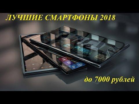 Лучшие смартфоны 2018. Бюджет до 7000!