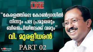 In Conversation with V.Muraleedharan | Straight Line | Part 02 | Kaumudy TV