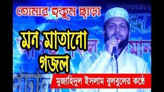 Tumar hukum Cara   Mujahidul Islam Bulbul   Best Bangla Gojol