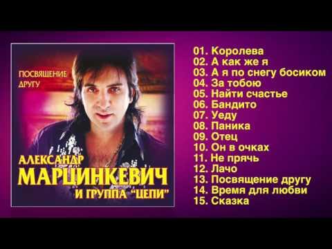 Александр Марцинкевич и группа Цепи - Посвящение другу