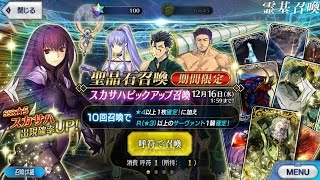 """「Fate/Grand Order」Hunting for mai Waifu """"Scathach"""" Lets YOLO!!!"""