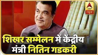 #ShikharSammelan : केंद्रीय मंत्री नितिन गडकरी LIVE    ABP News Hindi