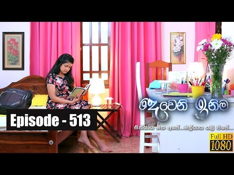 Deweni Inima | Episode 513 24th January 2019