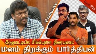 Parthiban reveals the dark sides of tamil cinema   latest tamil news today   chennai   redpix