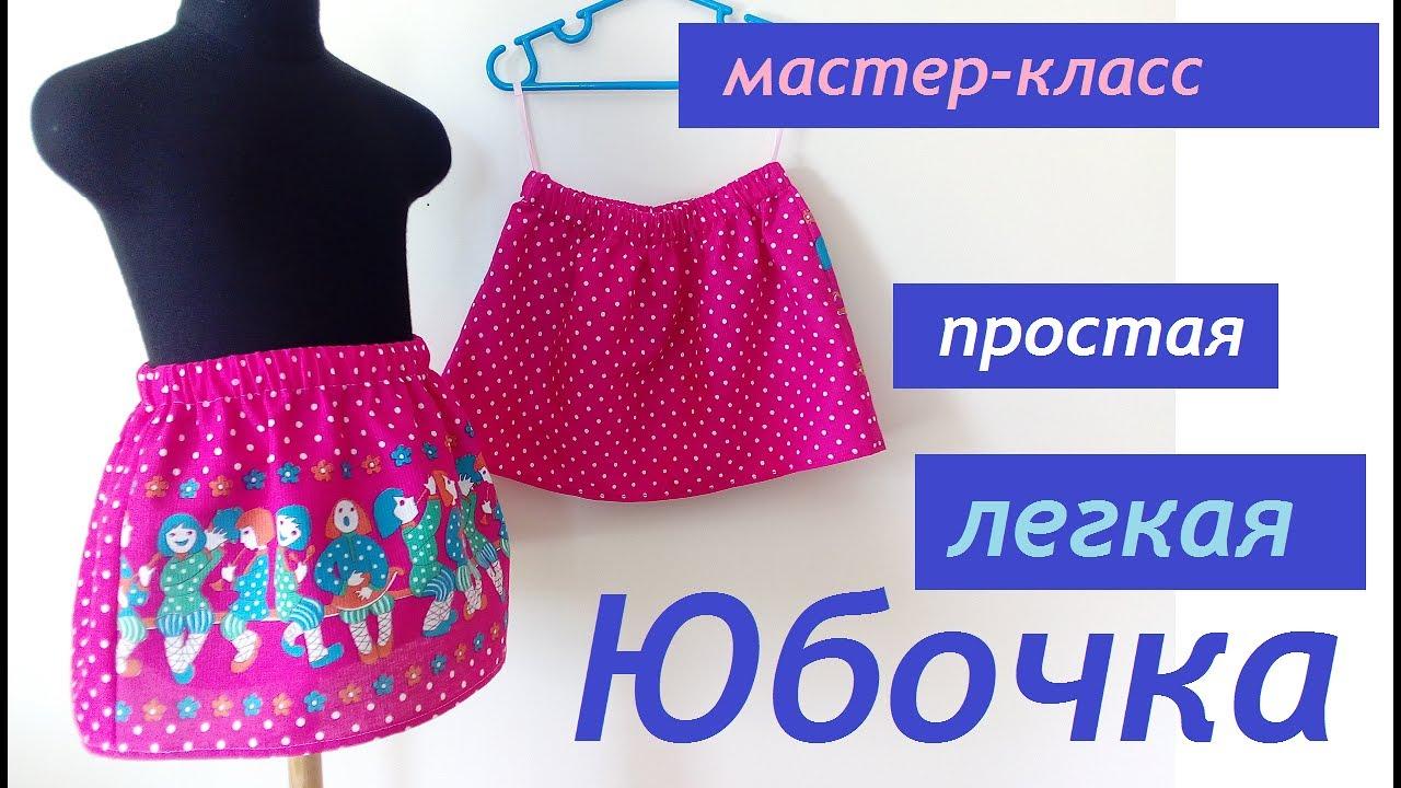 Самим сшит юбки для девочек 143