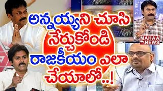 Congress Leader Ravi Chandra Reddy Compares Chiranjeevi Politics With Pawan Kalyan | Sunrise Show