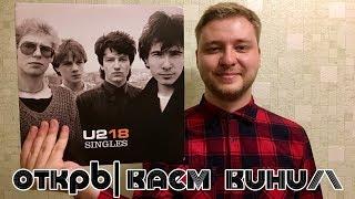 Открываем винил! U2 – U218 Singles (Unboxing LP, 2017)