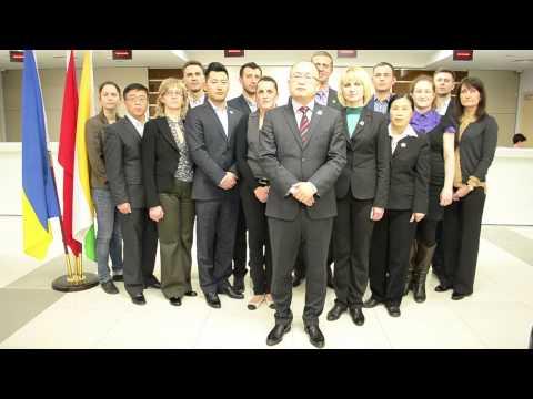 Поздравление генерального директора компании «Тиенс Украина», Ян У